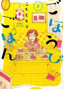 ごほうびごはん(芳文社コミックス) 5巻セット(芳文社コミックス)