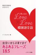 男と女のLOVE × LOVE 韓国語会話≪音声付≫