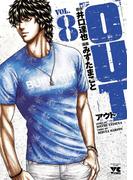 OUT 8(ヤングチャンピオン・コミックス)