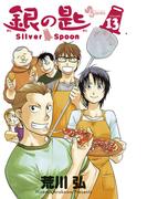 銀の匙 Silver Spoon 13(少年サンデーコミックス)