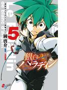 銀白のパラディン -聖騎士- 5(少年サンデーコミックス)