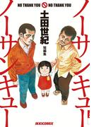 土田世紀短編集 ノーサンキューノーサンキュー(IKKI コミックス)