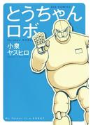 とうちゃんロボ(ビッグコミックス)