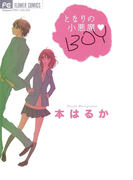 となりの小悪魔 BOY(フラワーコミックス)