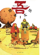 ナンバーファイブ 1(IKKI コミックス)
