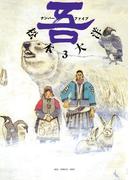 ナンバーファイブ 3(IKKI コミックス)