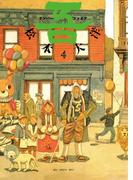ナンバーファイブ 4(IKKI コミックス)