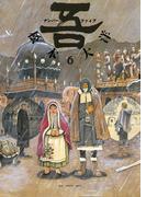 ナンバーファイブ 6(IKKI コミックス)
