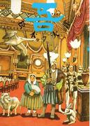 ナンバーファイブ 7(IKKI コミックス)