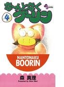 な~んとなくブーリン 4(少年サンデーコミックス)