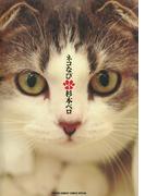 ネコなび 1
