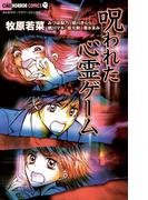 呪われた心霊ゲーム(ちゃおホラーコミックス)