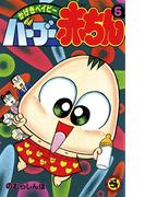 バーブー赤ちん 5(てんとう虫コミックス)