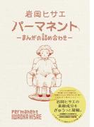 パーマネント~まんがの詰め合わせ~(コミックス単行本)
