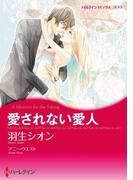 愛人契約セット vol.1(ハーレクインコミックス)