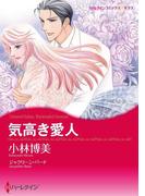 愛人契約セット vol.2(ハーレクインコミックス)