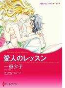 愛人契約セット vol.3(ハーレクインコミックス)