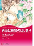 漫画家 冬木るりかセット(ハーレクインコミックス)