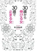 30歳から伸びる女、30歳で止まる女(PHP文庫)