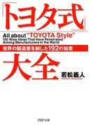 「トヨタ式」大全(PHP文庫)