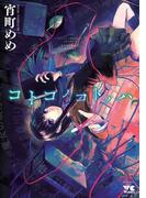 コトコノコトノハ(ヤングチャンピオン・コミックス)
