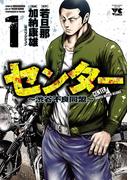 センター~渋谷不良同盟~ 1(ヤングチャンピオン・コミックス)