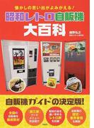 昭和レトロ自販機大百科 懐かしの思い出がよみがえる!