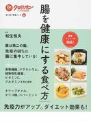腸を健康にする食べ方 (Dr.クロワッサンハンディBOOK 体に効く簡単レシピ)