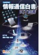 情報通信白書 ICT白書 平成27年版 ICTの過去・現在・未来