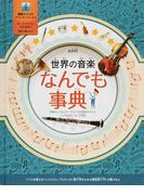 世界の音楽なんでも事典 音楽のしくみとオーケストラの楽器がわかるとてもおもしろい入門書