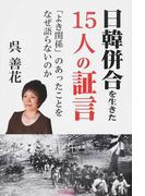 日韓併合を生きた15人の証言 「よき関係」のあったことをなぜ語らないのか