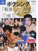 ボクシング「戦後70年史」 1945−2015 永久保存版 (ベースボール・マガジン社分冊百科シリーズ 甦る日本スポーツ「栄光の記憶」)