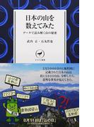 日本の山を数えてみた データで読み解く山の秘密