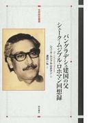 バングラデシュ建国の父シェーク・ムジブル・ロホマン回想録 (世界歴史叢書)