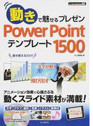 動きで魅せるプレゼンPowerPointテンプレート1500 動くスライドがすぐ作れる! (デジタル素材BOOK)