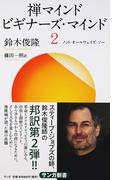 禅マインドビギナーズ・マインド 2 ノット・オールウェイズ・ソー (サンガ新書)(サンガ新書)