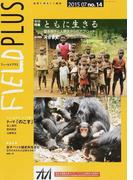 FIELD PLUS 世界を感応する雑誌 no.14(2015−07) 巻頭特集ともに生きる