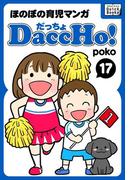 DaccHo!(だっちょ) 17(impress QuickBooks)