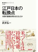 江戸日本の転換点 水田の激増は何をもたらしたか(NHKブックス)