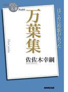 NHK「100分de名著」ブックス 万葉集(NHK「100分de名著」ブックス )