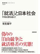 「就活」と日本社会 平等幻想を超えて(NHKブックス)