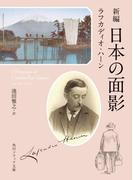 新編 日本の面影(角川ソフィア文庫)