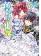 盟約の花嫁2(角川ビーンズ文庫)