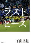 ラストピース J2降格から三冠達成を果たしたガンバ大阪の軌跡(角川書店単行本)