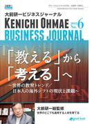 大前研一ビジネスジャーナル No.6(「教える」から「考える」へ~世界の教育トレンド/日本人の海外シフトの現状と課題~)
