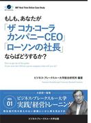 BBTリアルタイム・オンライン・ケーススタディ Vol.1