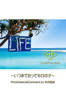 HY Lyric&Photo Book LIFE ~歌詞&フォトブック~ いつまでたっても女の子