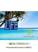 HY Lyric&Photo Book LIFE ~歌詞&フォトブック~ 風になって花になって