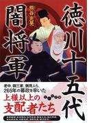徳川十五代闇将軍(だいわ文庫)