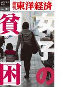 【期間限定価格】女子の貧困-週刊東洋経済eビジネス新書No.118